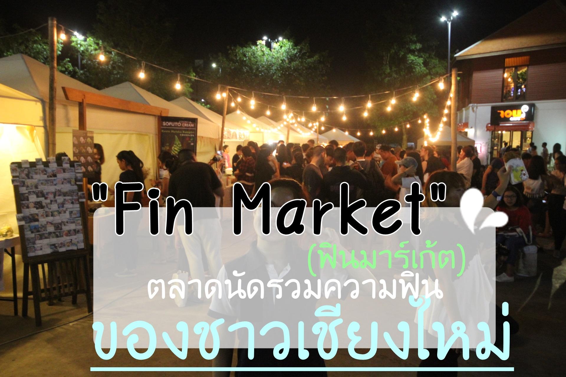 'Fin Market' แหล่งรวมความฟินของชาวเชียงใหม่!