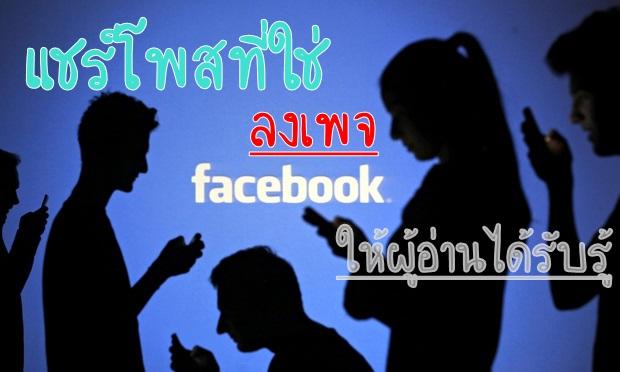 วิธีแชร์โพสที่ใช่ลงเพจ Facebook ของเรา