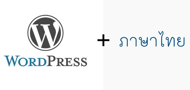 เปลี่ยน WordPress ให้เป็น ภาษาไทย