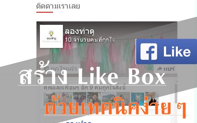 การสร้าง Like Box ลงBlogger