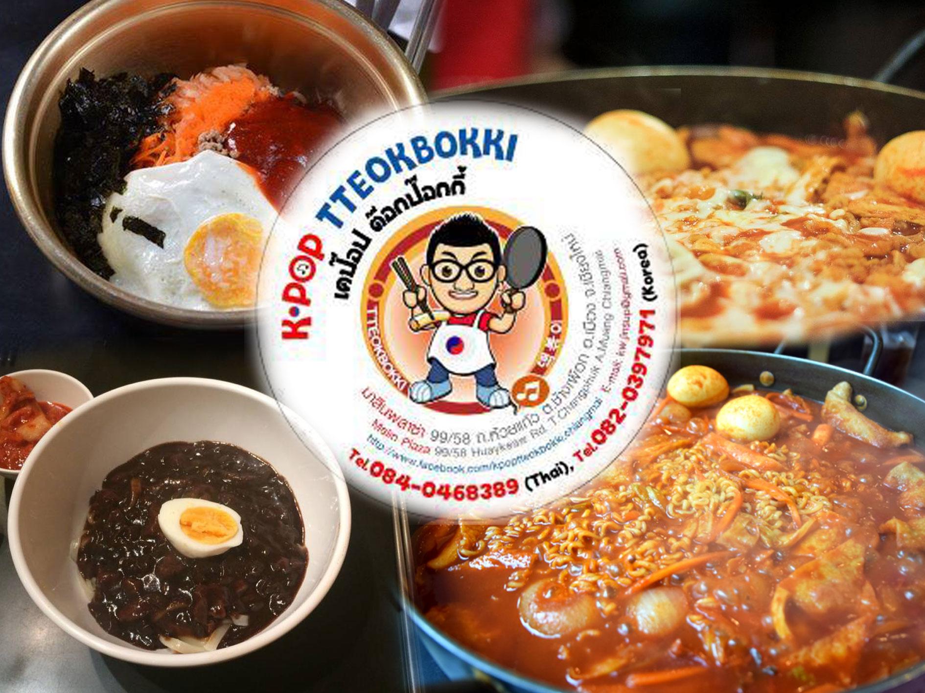 พากิน K-POP TTEOKBOKKI ร้านอาหารเกาหลี
