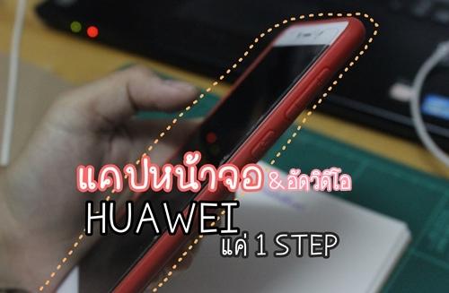 การแคปหน้าจอและอัดวิดิโอหน้าจอ Huawei