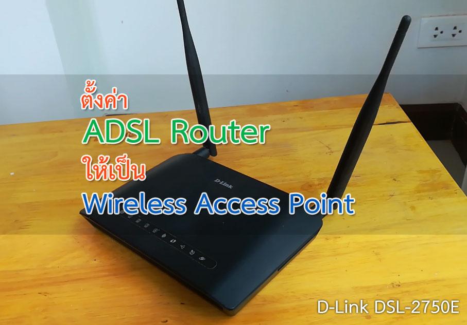 วิธีการตั้งค่า Router D-Link DSL-2750E ให้เป็น Wireless Access Point