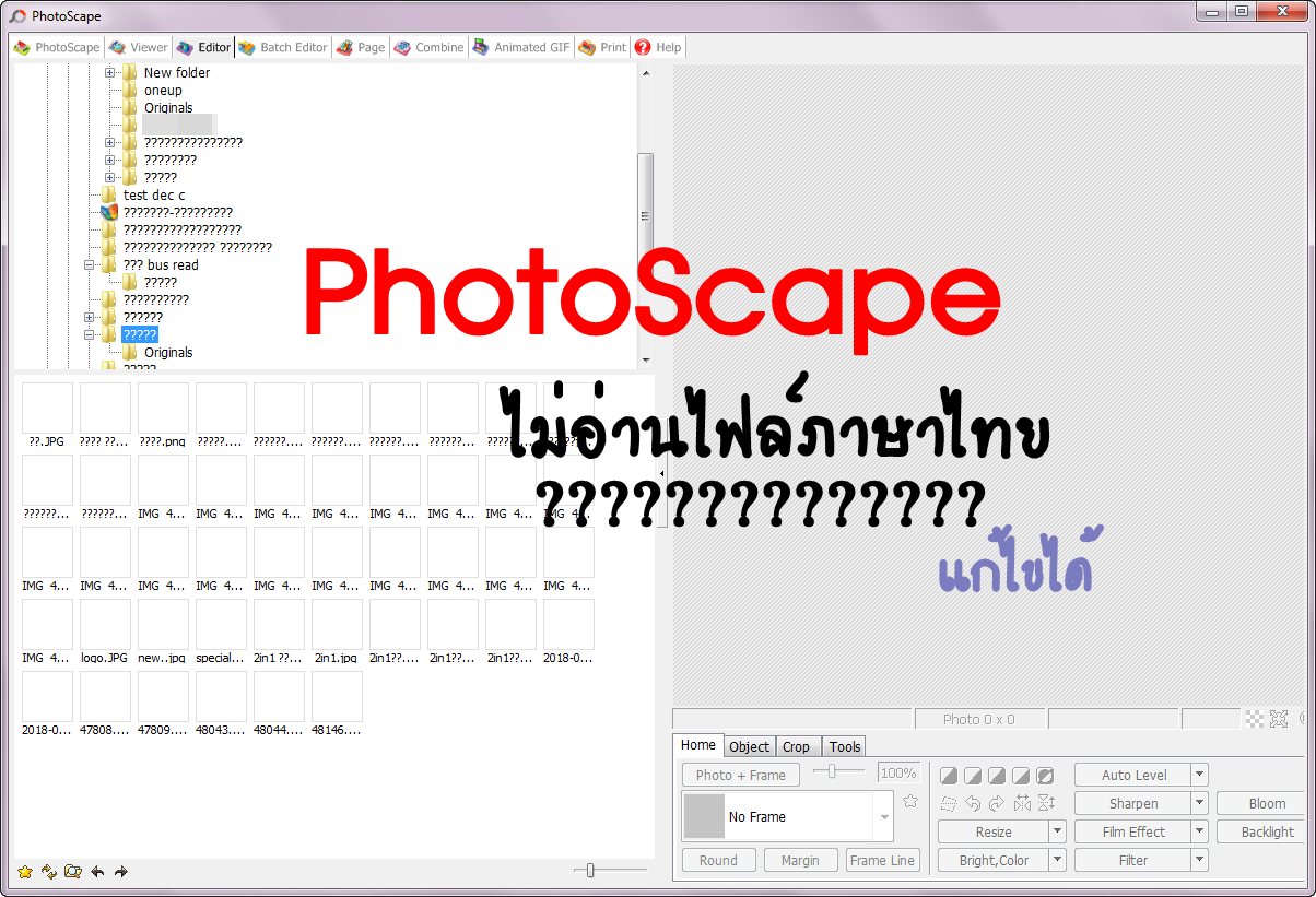 2 วิธีแก้ปัญหา Photoscape อ่านภาษาไทยไม่ได้ l ใช้ภาษาไทยไม่ได้