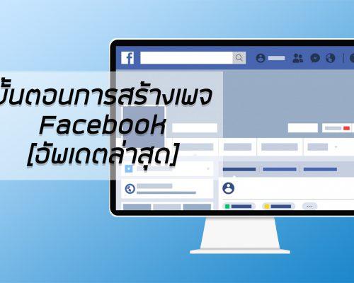 ขั้นตอนการสร้างเพจ Facebook [อัพเดตล่าสุด]