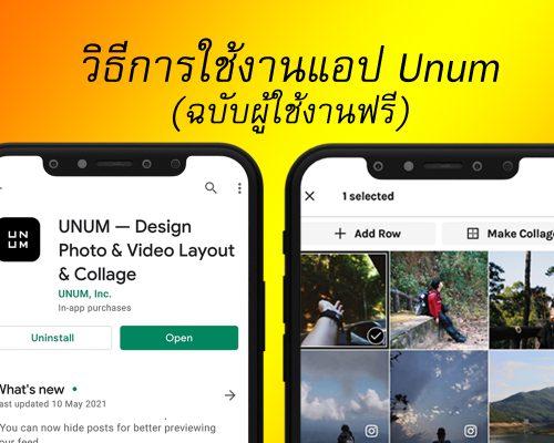 วิธีการใช้งานแอป Unum ฉบับผู้ใช้งานฟรี