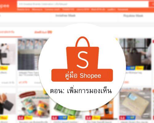โปรโมทสินค้ายังไงให้ลูกค้าเห็นมากขึ้นใน Shopee