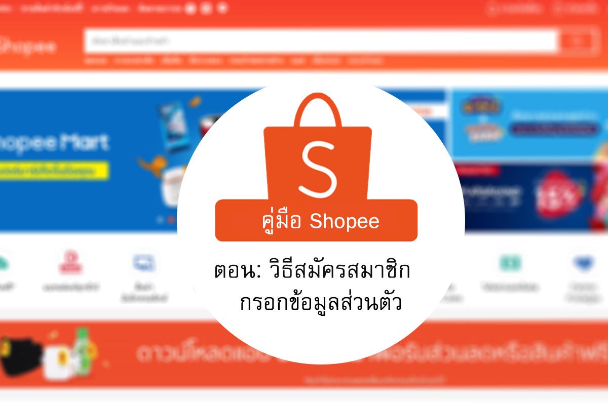 วิธีการเริ่มใช้งาน Shopee ทั้งผู้ขายและผู้ซื้อ