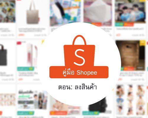 เริ่มขายของกับ Shopee วิธีการลงสินค้า/ Shopee express