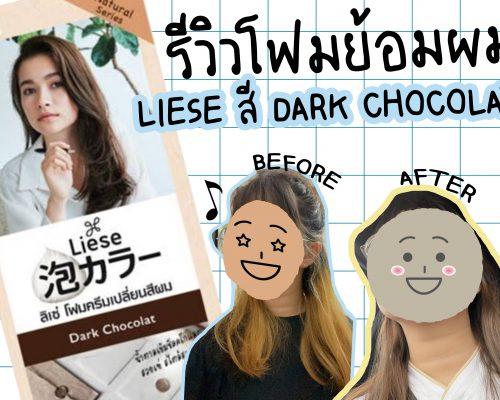 [Review] รีวิว ลิเซ่(Liese) สี Dark Chocolate เนื้อโฟมเปลี่ยนสีผม