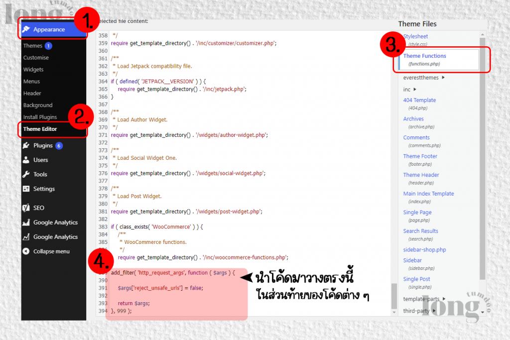ขึ้นแจ้งเตือน Download failed. A valid URL was not provided แก้ไขได้อย่างไร