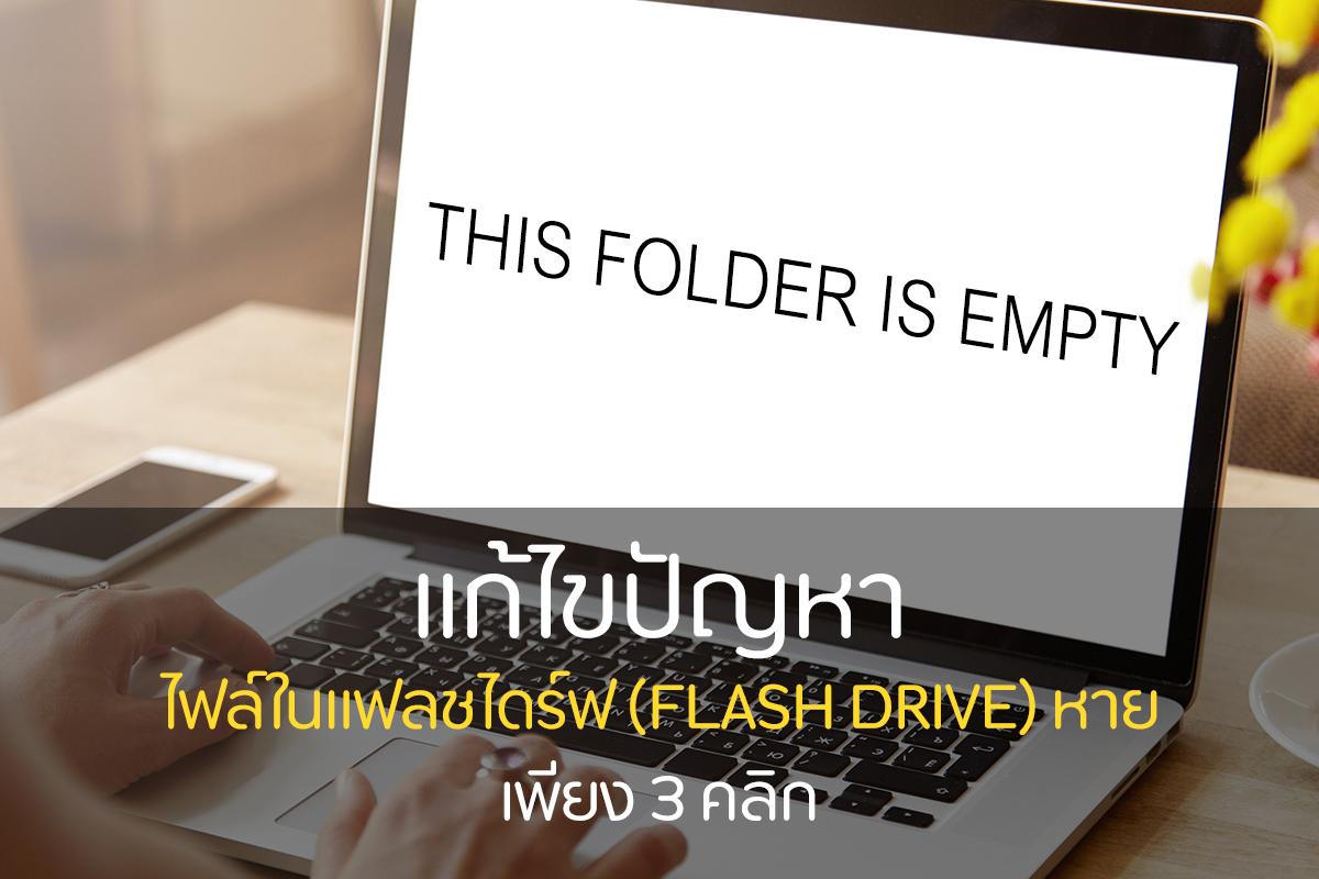 แก้ไขปัญหาไฟล์ในแฟลชไดร์ฟ (Flash drive) หาย เพียง 3 คลิก